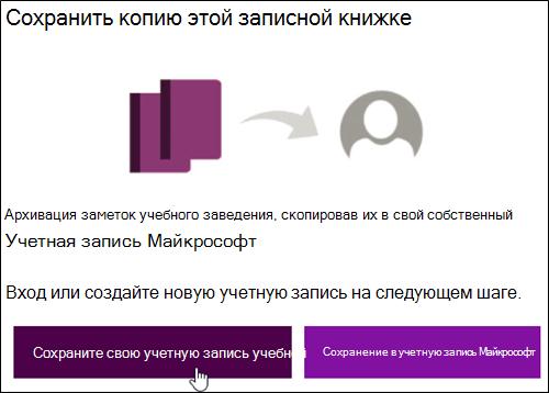 Сохранение в рабочую или учебную учетную запись