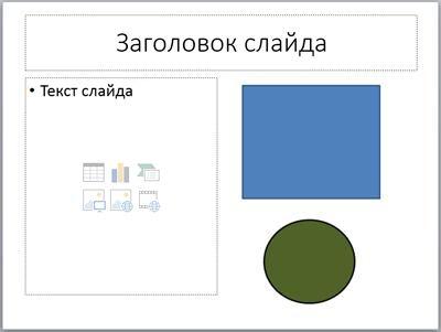 Слайд с двумя заполнителями и двумя отдельными объектами