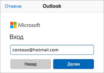 Введите адрес электронной почты Outlook.com