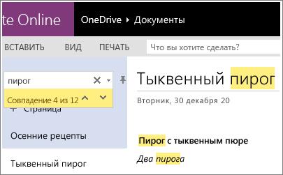 Снимок экрана: совпадения с условиями поиска в OneNote Online.