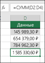 Используйте функцию СУММ, вместо того чтобы указывать значения прямо в формулах.  Ячейка D5 содержит формулу =СУММ(D2:D4)
