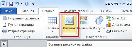 кнопка вставки рисунка