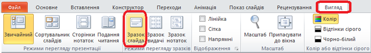 "Вкладка ""Вид"" в PowerPoint, на которой можно переключиться в режим ""Образец слайдов"""