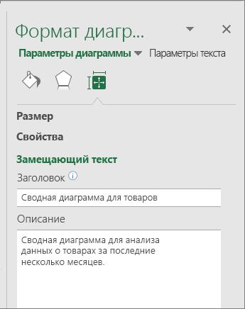 """Снимок экрана: раздел """"Замещающий текст"""" области """"Формат области диаграммы"""", в котором описана выбранная сводная диаграмма"""