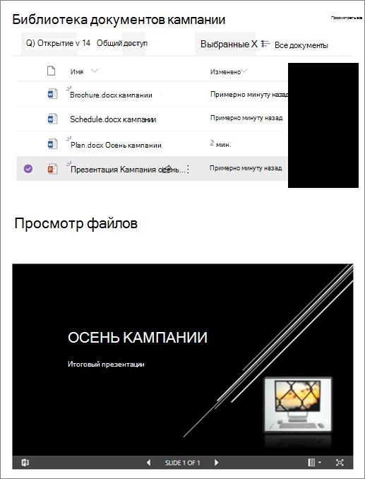 """Пример веб-части """"Просмотр файлов"""", подключенной к библиотеке документов"""
