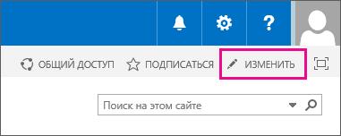"""Снимок экрана: значок """"Изменить"""" на домашней странице сайта группы"""