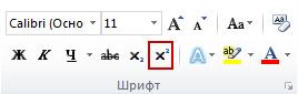 """Команда """"Надстрочный"""" в группе """"Шрифт"""""""