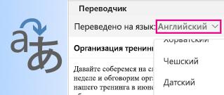 Переводчик Outlook для Mac