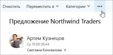 """Снимок экрана: кнопка """"Дополнительные команды"""" в строке меню Outlook."""