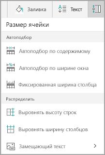 Параметры автоподбора в Windows Mobile