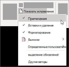 Отображение параметров списка исправлений