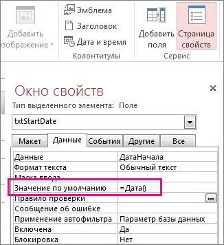 """Страница свойств, где для свойства """"Значение по умолчанию"""" установлено значение Date()."""