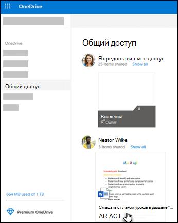 Общие папки OneDrive