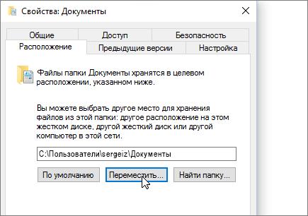 """Снимок экрана: меню """"Свойства документа"""" в проводнике."""