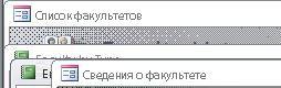 Отображение окна объекта в режиме перекрывания