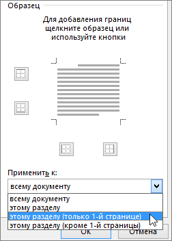 """Отображение пунктов меню """"Применить к"""" в диалоговом окне """"Границы и заливка"""""""