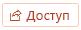 """Кнопка """"Общий доступ"""""""