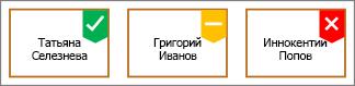Фигуры с зеленым значком с галочкой, желтым значком и красным значком с крестиком