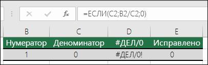Для скрытия ошибок можно использовать функцию обработки ошибок, например ЕСЛИ