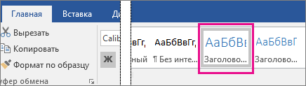"""На вкладке """"Главная"""" выделен элемент """"Заголовок 1""""."""