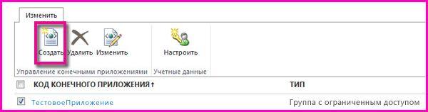 Снимок экрана: страница Центра администрирования SharePoint Online для настройки конечного приложения SecureStore.