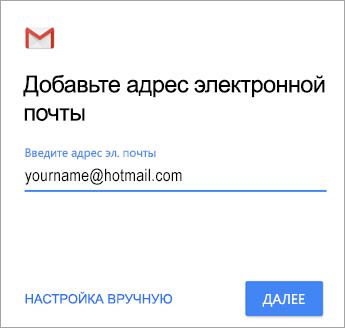 Добавление адреса электронной почты