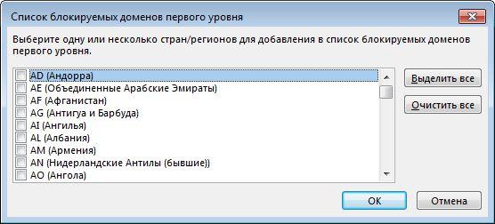 Диалоговое окно «Список блокируемых доменов первого уровня»