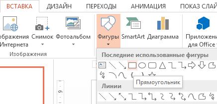 """В разделе """"Фигуры"""" группы """"Иллюстрации"""" можно выбрать фигуру, например прямоугольник."""