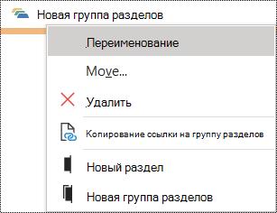 Переименование группы разделов в OneNote для Windows