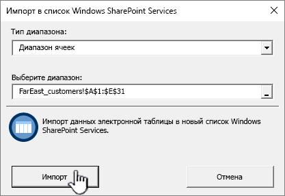 """Диалоговое окно импорта в электронную таблицу с выделенной кнопкой """"Импорт"""""""