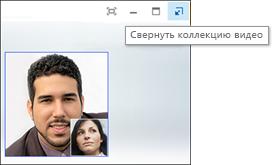 Снимок экрана: свернуть коллекцию видео