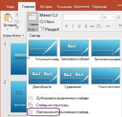 Команда повторное использование слайдов — в нижней части в раскрывающемся меню новые слайды.