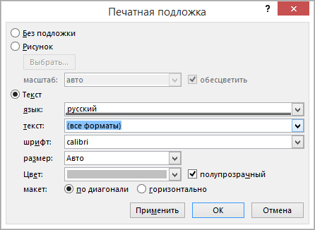 Пользовательская текстовая подложка