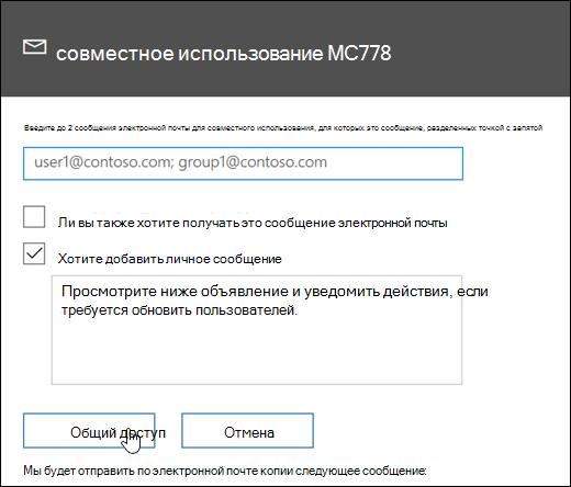 Снимок экрана: сообщение, общий доступ к экрану