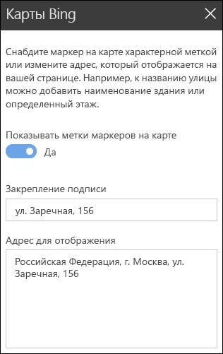 """Панель элементов веб-части """"Карты Bing"""""""