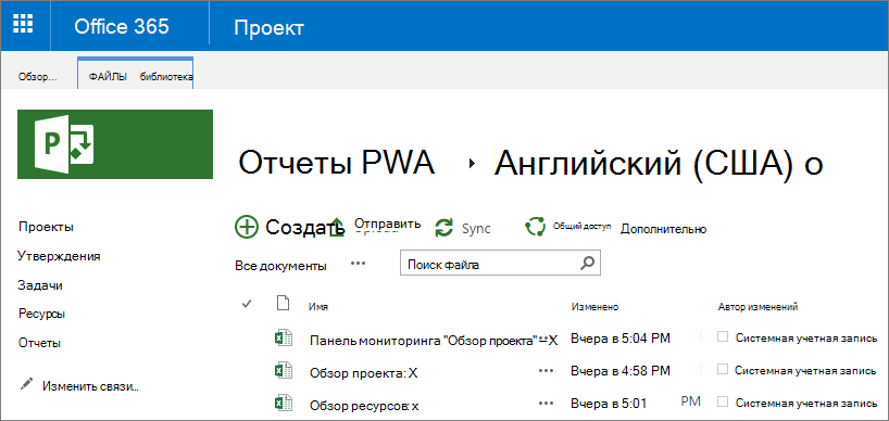 На странице Отчеты PWA выберите язык.