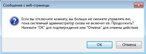 Снимок экрана: диалоговое окно с запросом на подтверждение отключения комнаты.
