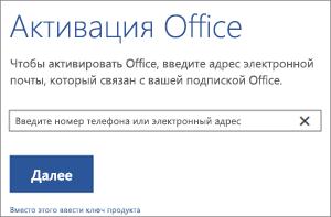 Показывает диалоговое окно, в котором можно активировать Office