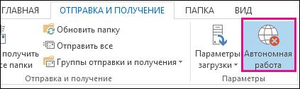 """Параметр """"Автономная работа"""" на вкладке """"Отправка и получение"""""""