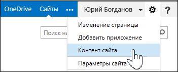 """Выберите пункт """"Контент сайта"""" в меню шестеренки на странице """"Мои данные"""""""