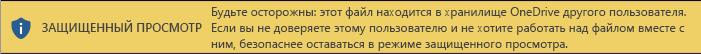 Режим защищенного просмотра для документов, открытых из хранилища OneDrive другого пользователя