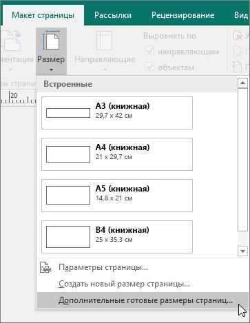 """Снимок экрана: кнопка доступа к дополнительным готовым размерам страниц на вкладке """"Макет страницы"""" в Publisher."""