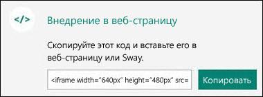 """Кнопка """"Копировать"""" позволяет скопировать код внедрения, который затем можно вставить на веб-страницу."""