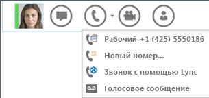 Снимок экрана: выбор способа звонка