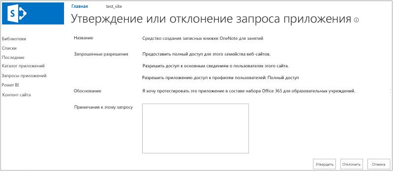 Снимок экрана с диалоговым окном утверждения или отклонения запроса приложения