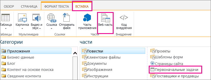 """Снимок экрана, на котором показано, как вставить веб-часть """"Первоначальные задачи """""""