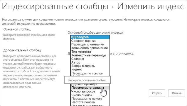 """Страница """"изменение индекса"""" с выбранным столбцом из раскрывающегося списка"""
