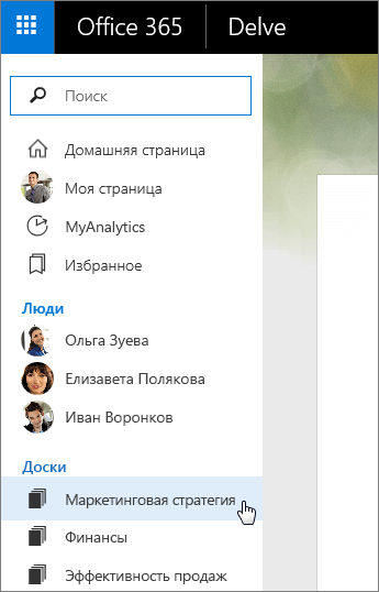 """Снимок экрана: список """"Доски"""" на левой панели Delve."""