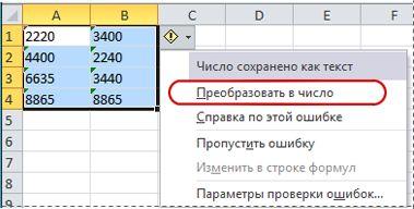 """Команда """"Преобразовать в число"""""""