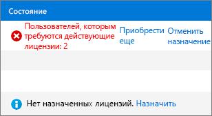 """Столбец """"Состояние"""" на странице """"Лицензии""""."""
